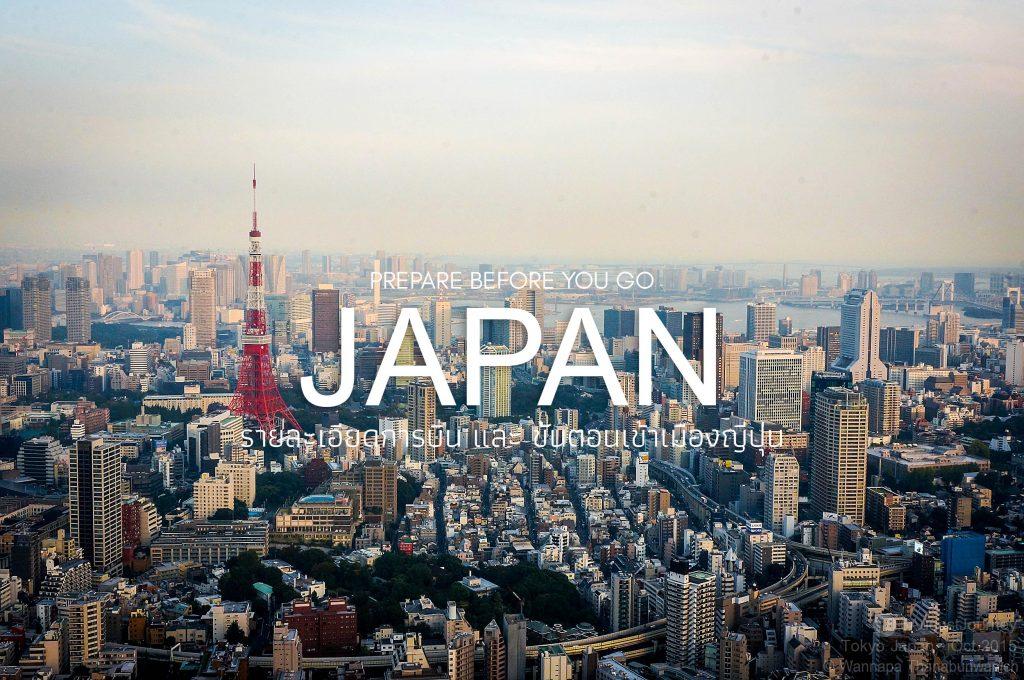 รายละเอียดการบิน และ ขั้นตอนเข้าเมืองญี่ปุ่น (เดินทางคนเดียวตรวจโหดน่ะ !)