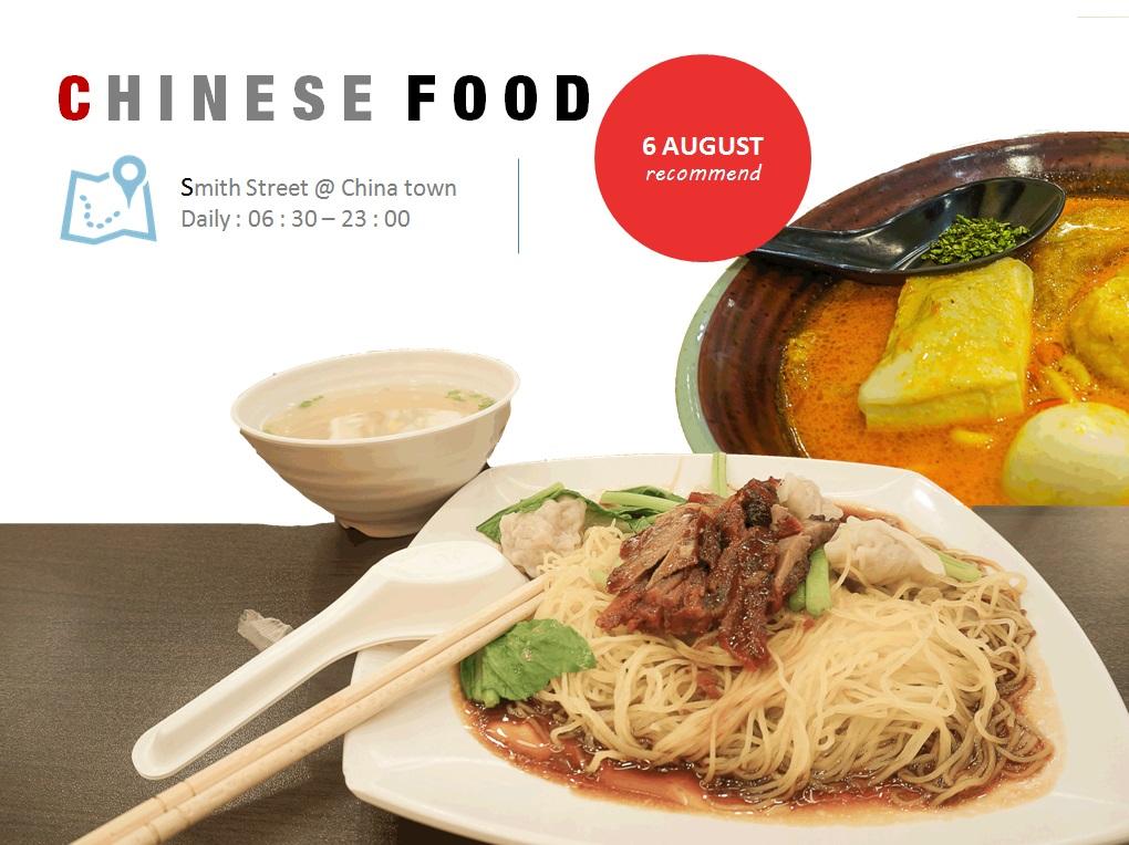 อาหารจีนย่านนั้นมีให้เลือกมากมาย ทั้ง โจ๊กขากบ บะหมี่ฮ่องกง ลักษา