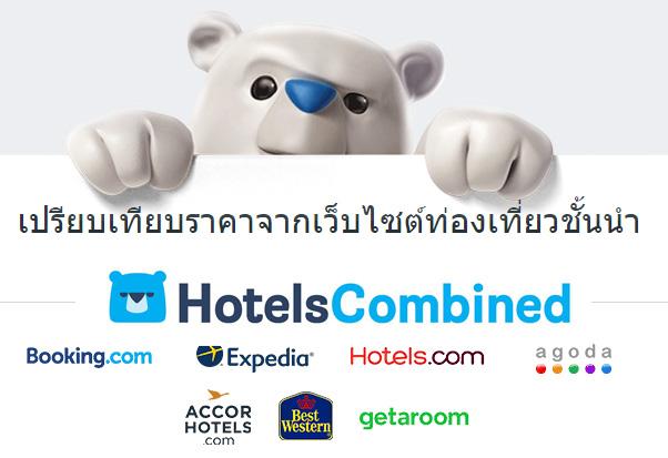 รวบรวมที่พักพร้อมจองจาก Agoda, Booking และ เว็บไซต์ชั้นนำ ผ่าน HotelsCombined ที่เดียวประหยัดเวลา