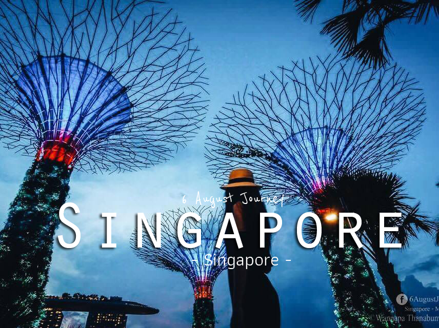 เที่ยวสิงคโปร์ 2 วัน [ฉบับ ตามรอยซิงเกิลสุดท้าย]