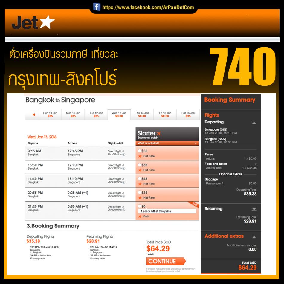 ตัวอย่าง : Jet Star ตามจริงนางจัดโปรบ่อยน่ะ แต่นานๆๆ เลย เพราะเขาก็เป็น Low cost อยู่แล้ว