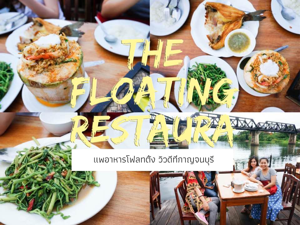 Food Corner: โฟลทติ้ง(กาญจนบุรี)