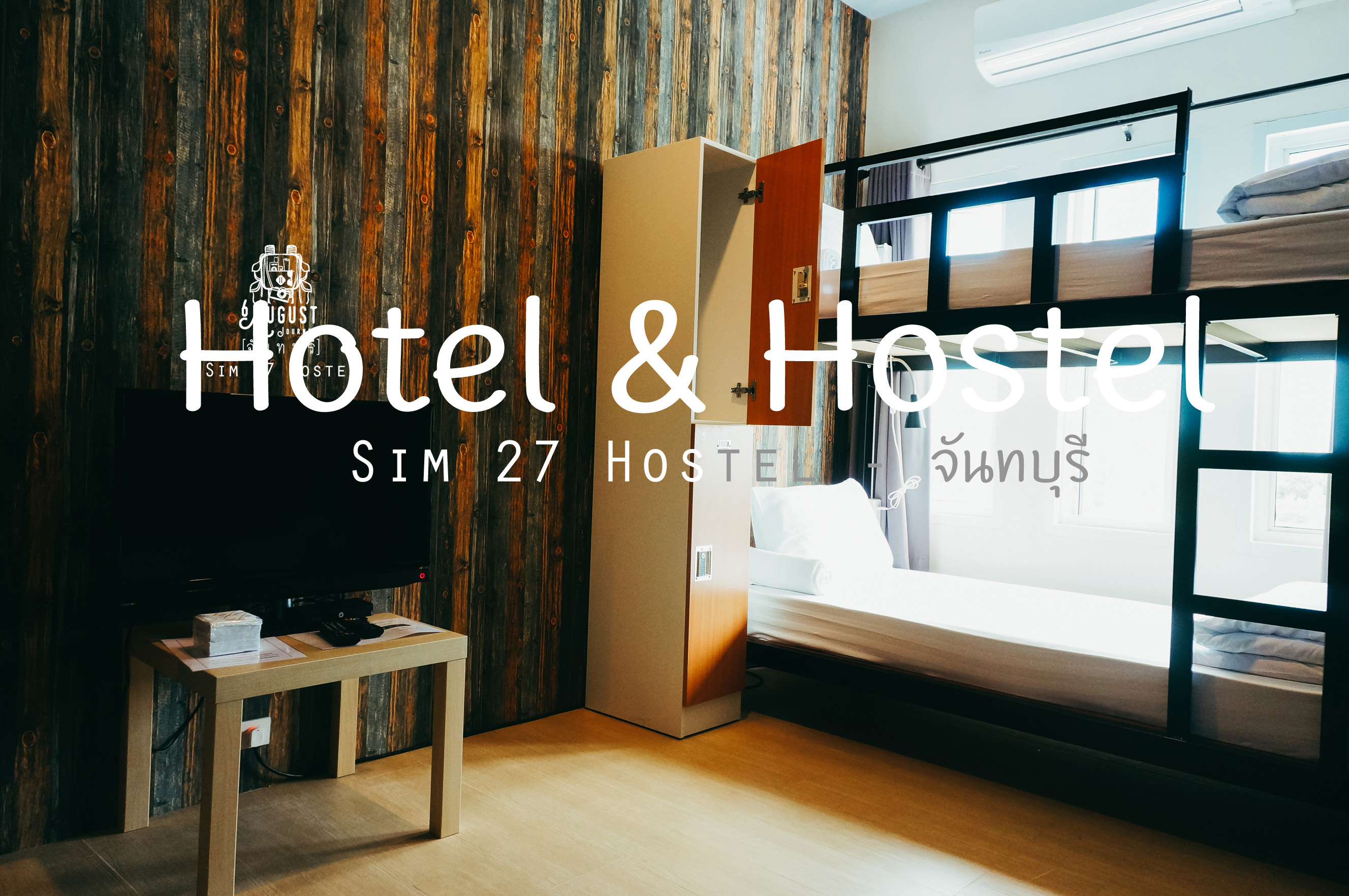 บรรยากาศชิคมากที่ Sim 27 Hostel