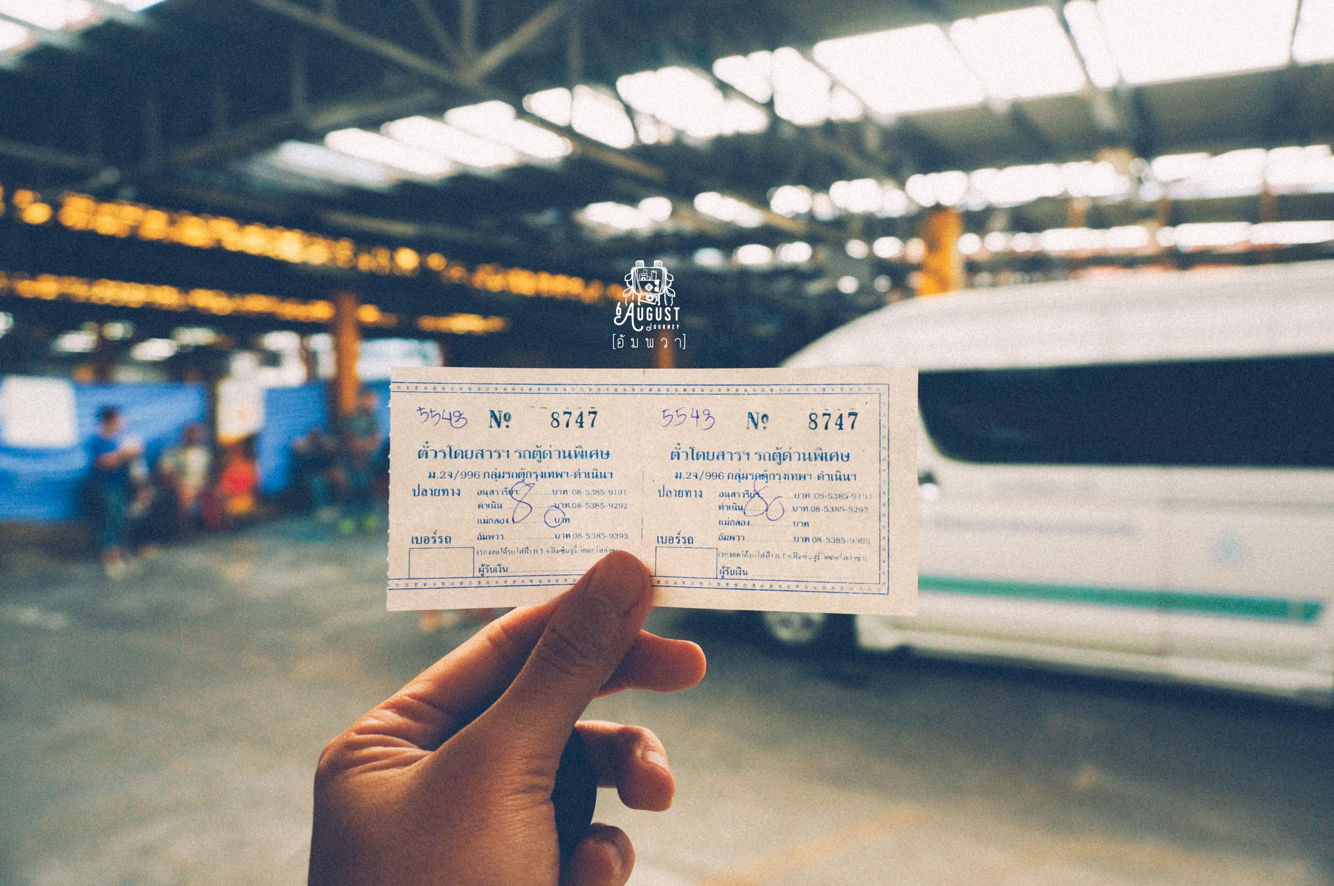 ตั๋วรถตู้