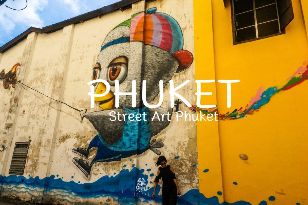 สตรีทอาร์ต ที่ Phuket old town