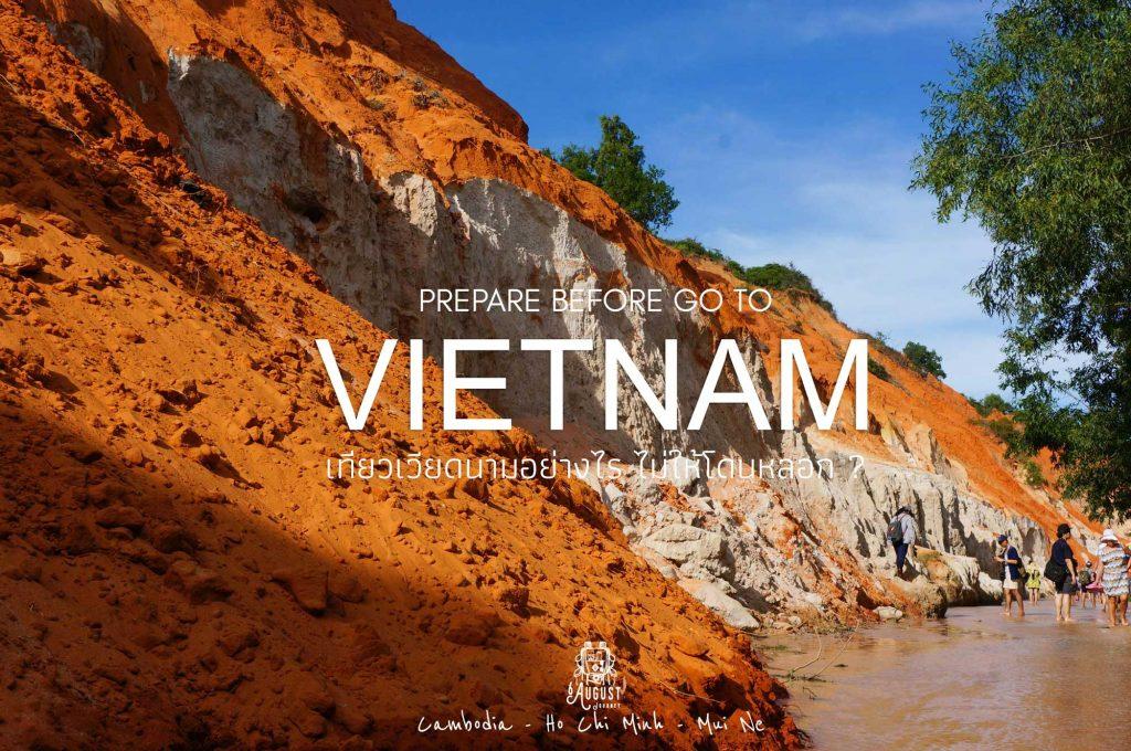 เที่ยวเวียดนามอย่างไร...ไม่ให้โดนหลอก (ทริคเด็ดที่เราใช้แล้วได้ผล)