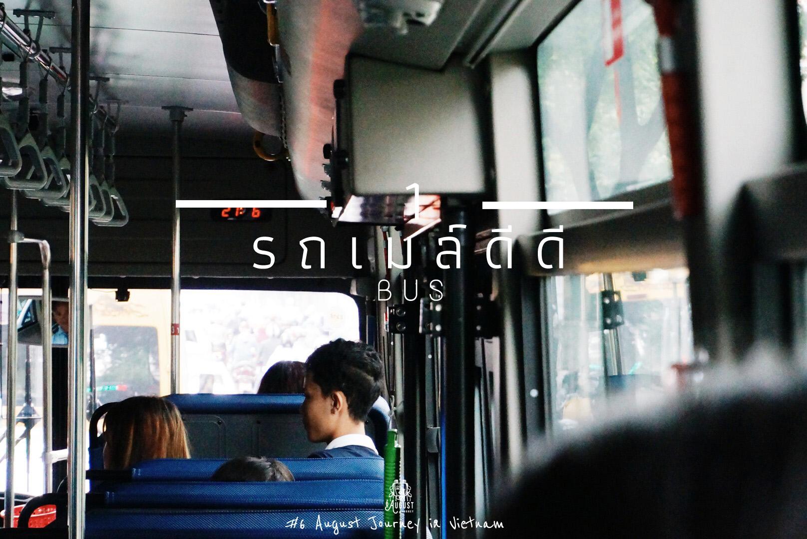 รถเมล์เวียดนาม