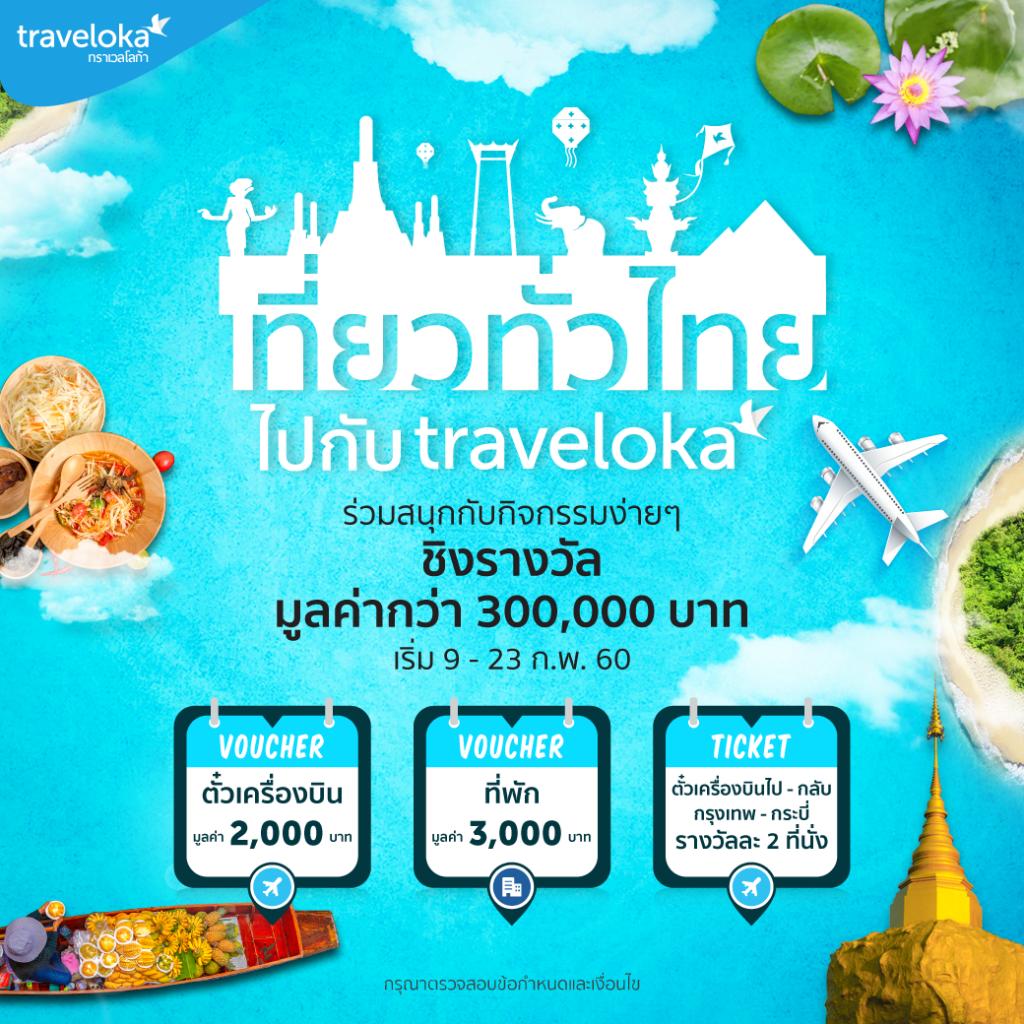 """ลุ้นฟินบินฟรี """"เที่ยวทั่วไทยไปกับ Traveloka"""""""