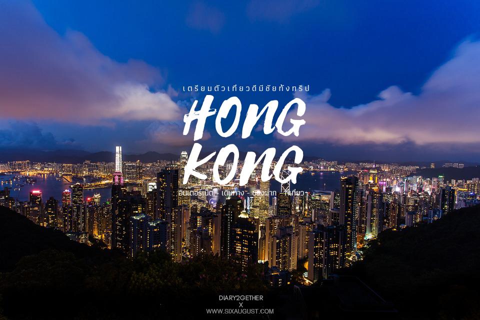 """คู่มือเที่ยว """"Hong Kong"""" ด้วยตัวเองพาสไหน """"ต้องมี"""" จุดไหนต้องไป ที่นี่มีคำตอบ"""