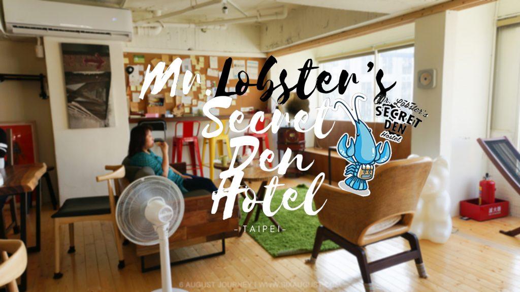 """Mr.Lobster's secret Den โรงแรมกุ้งมังกรที่ทำให้ """"การเที่ยวไทเป""""ง่ายขึ้น"""