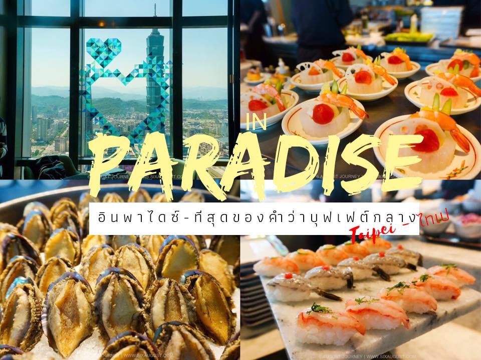 """""""饗饗 In paradise"""" บุฟเฟต์พร้อมวิว """"Taipei101"""" แบบใกล้ชิด !!!"""