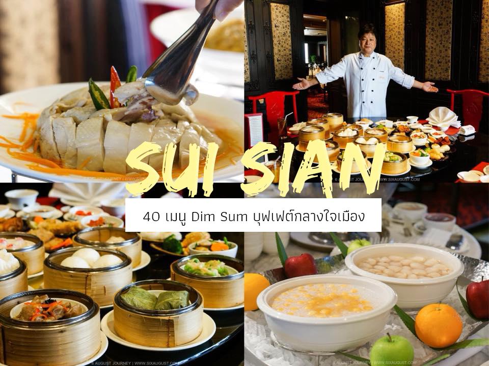 Sui Sian กับ 40 เมนูบุฟเฟต์ติ่มซำกลางใจเมือง (The Landmark Bangkok)