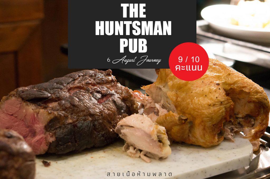 The huntsman pub | สายเนื้อต้องโดน...แล้วจะไม่ผิดหวัง !!!