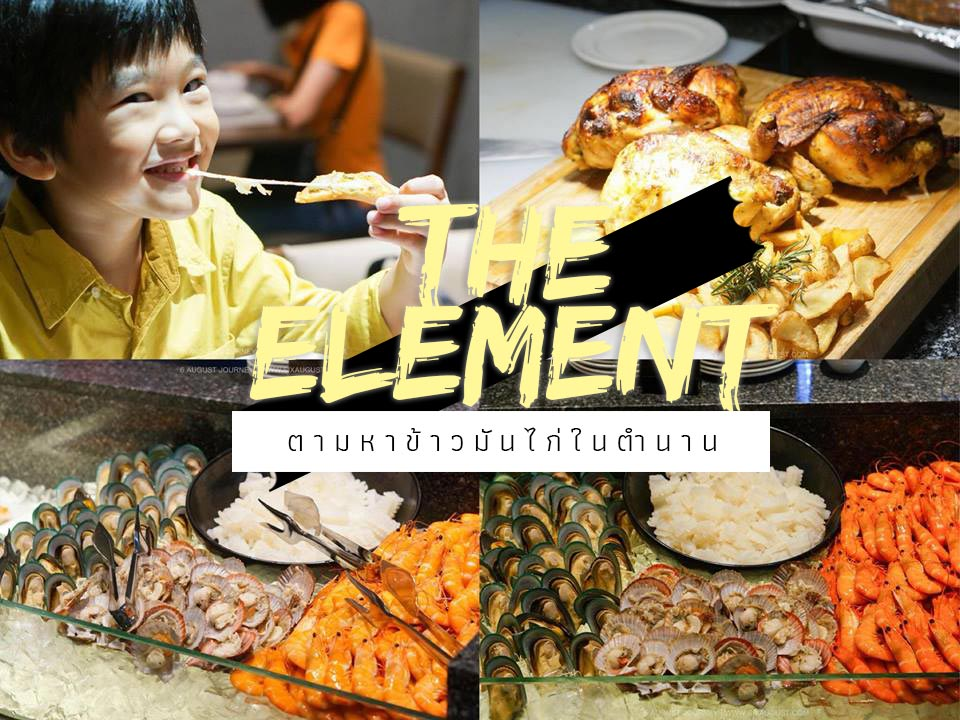 Element Lunch Buffet | ข้าวมันไก่ในตำนานรอเราที่ AMARA BANGKOK