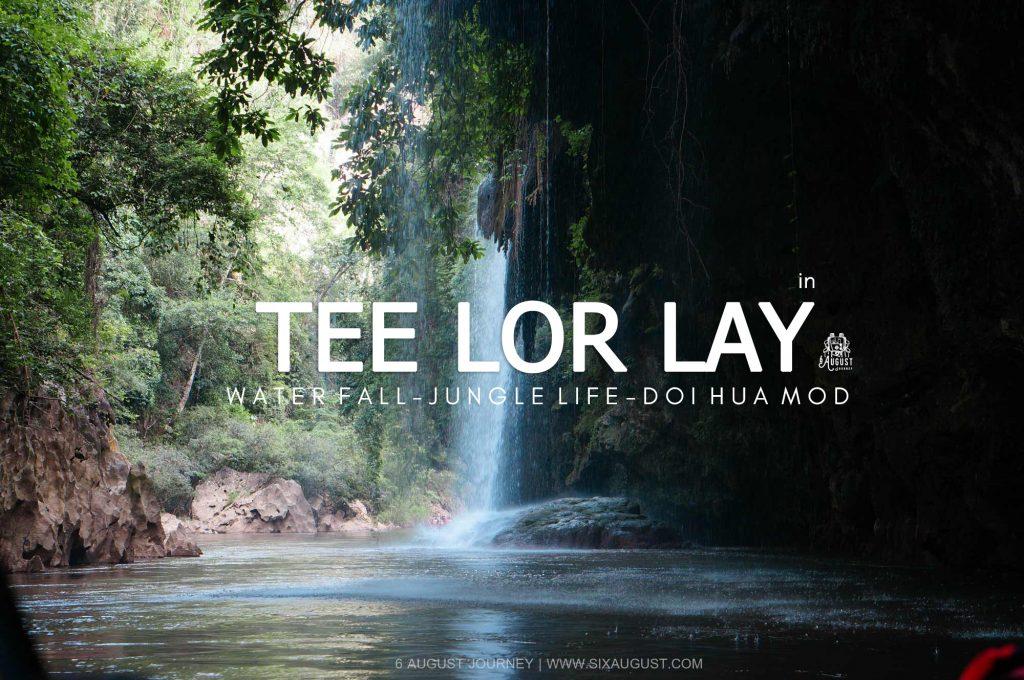 ทีลอเล (Tee lor lay)   ดินแดนลึกลับ คุ้มค่าที่จะไป