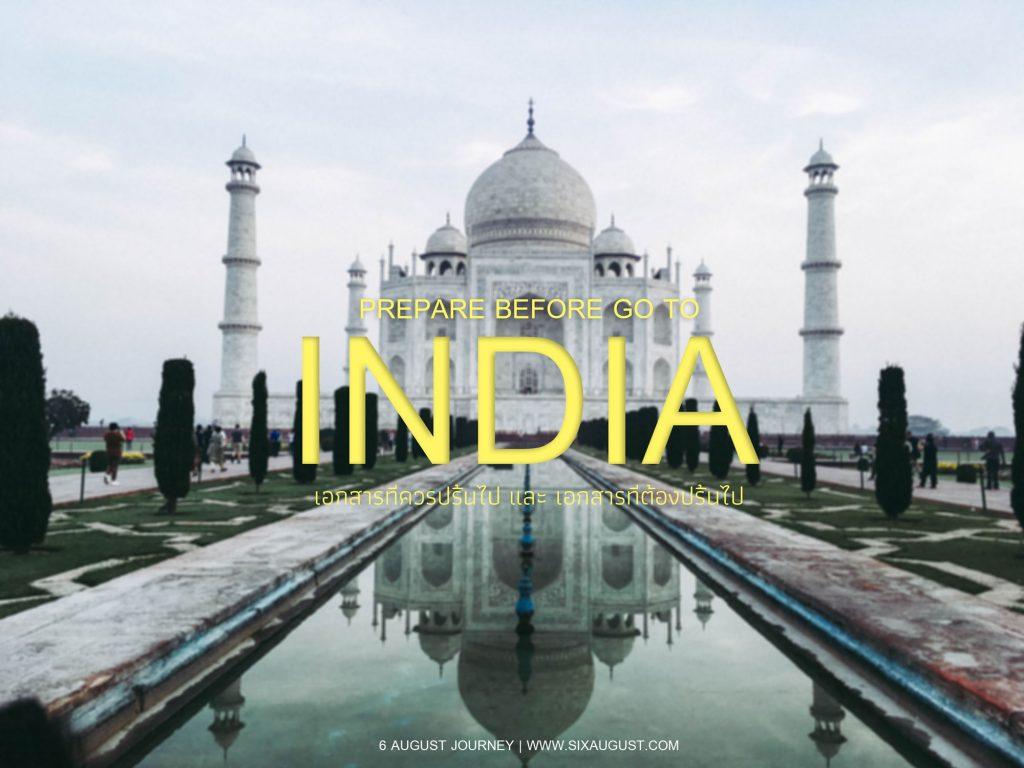 เตรียมตัวไปอินเดีย | เอกสารที่ควร และ ต้องปริ้นไป
