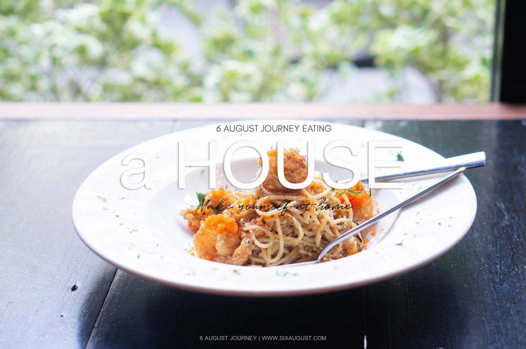 a House อารีย์ | อาหารฟิวชั่น บรรยากาศเท่ ๆ สร้างบรรยากาศเหมือนอยู่บ้าน
