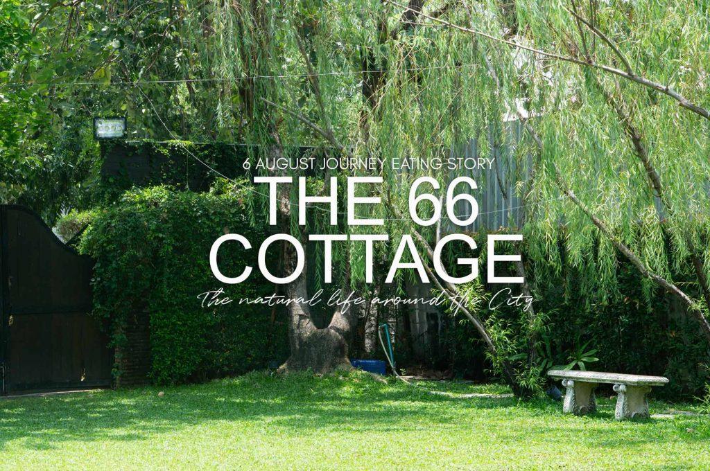 The 66 Cottage | สวนในกรุง 200 เมตรจาก BTS อุดมสุข