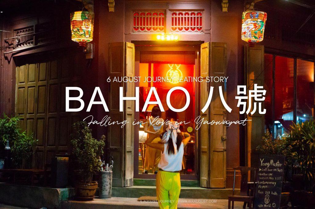 Ba hao 八號 | บรรยากาศเบาๆ ที่คนต่างชาติถึงกับบินมาตามหา