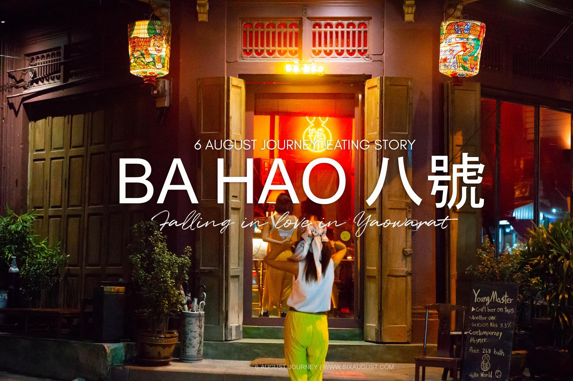 Ba hao 八號 falling in love