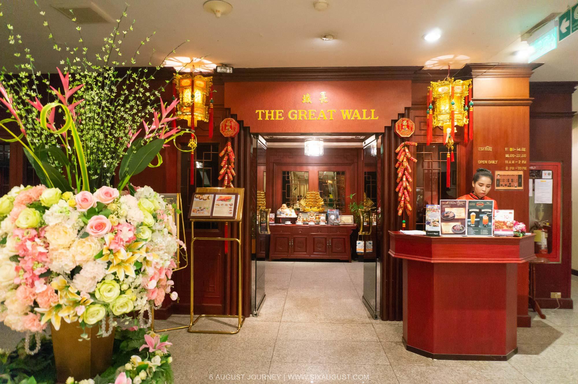 หน้าร้านบุฟเฟ่ต์ติ่มซํา โรงแรมเอเชีย