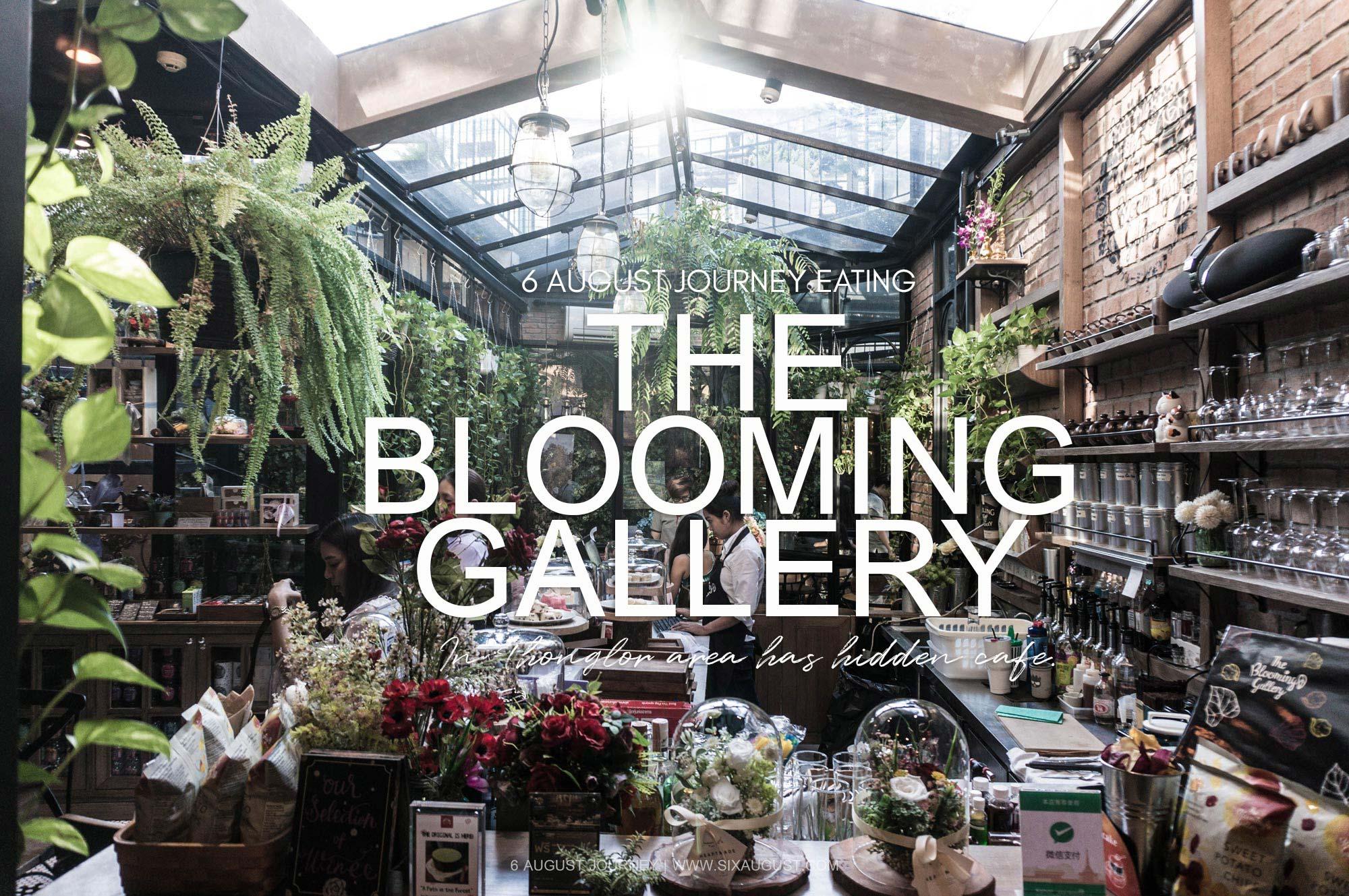 บรรยากาศในร้าน The bloom gallery