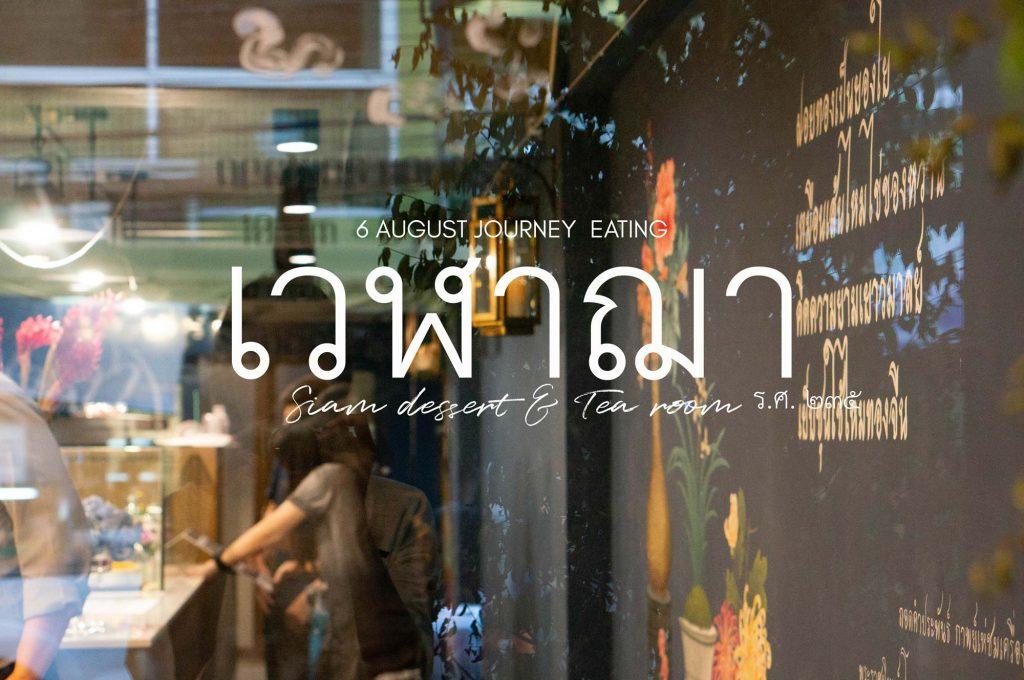 เวฬาฌา (เว-ลา-ชา) | Tea time with Thai dessert ย่านอารีย์