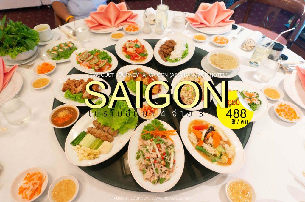โรงแรมเอเชีย | [รีวิว] บุฟเฟ่ต์อาหารเวียดนาม ที่ห้องอาหาร Saigon