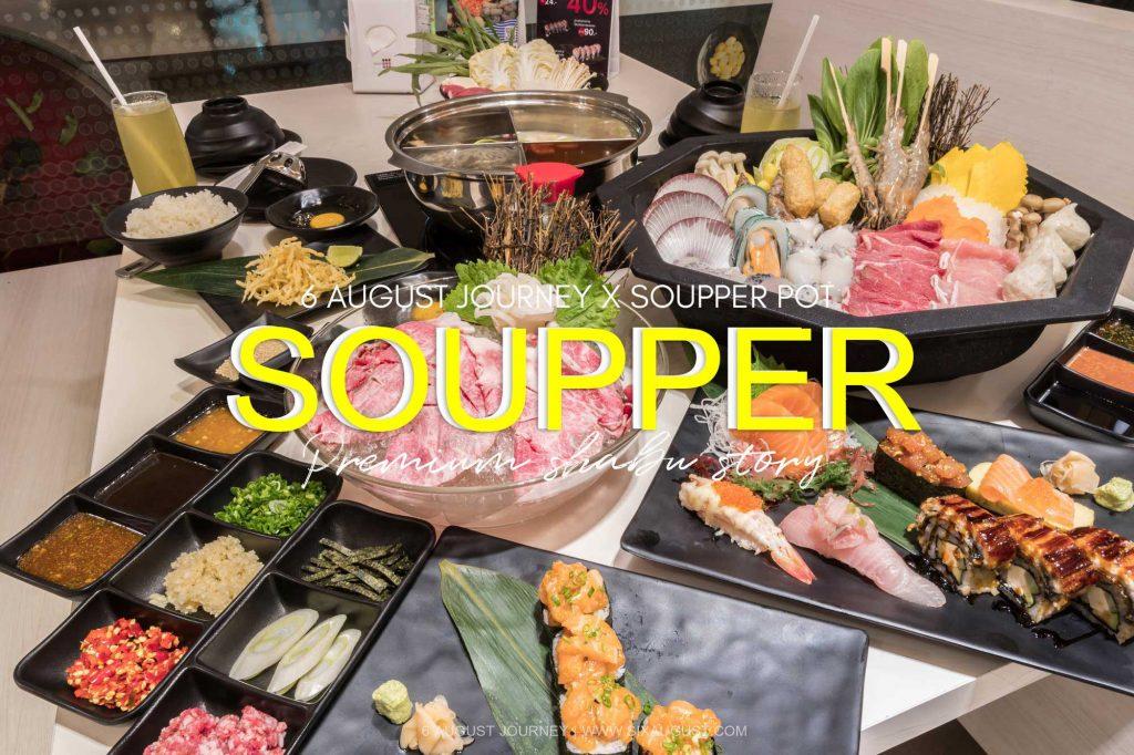 Soupper Pot | รีวิว ชาบูใหม่ 9 ซุป 9 ซอส ต้องมีโดนบ้าง !!!