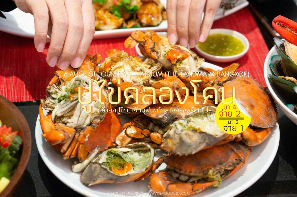 บุฟเฟ่ต์ปูไข่คลองโคน กลางกรุง !! เรื่องจริงที่ The Landmark Bangkok จัดให้