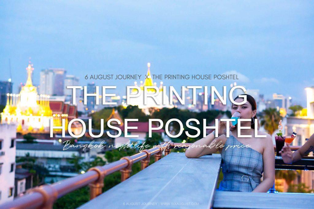 The Printing House poshtel | โฮสเทลพรีเมี่ยมที่ rooftop วิวดีๆ ตรงถนนดินสอ