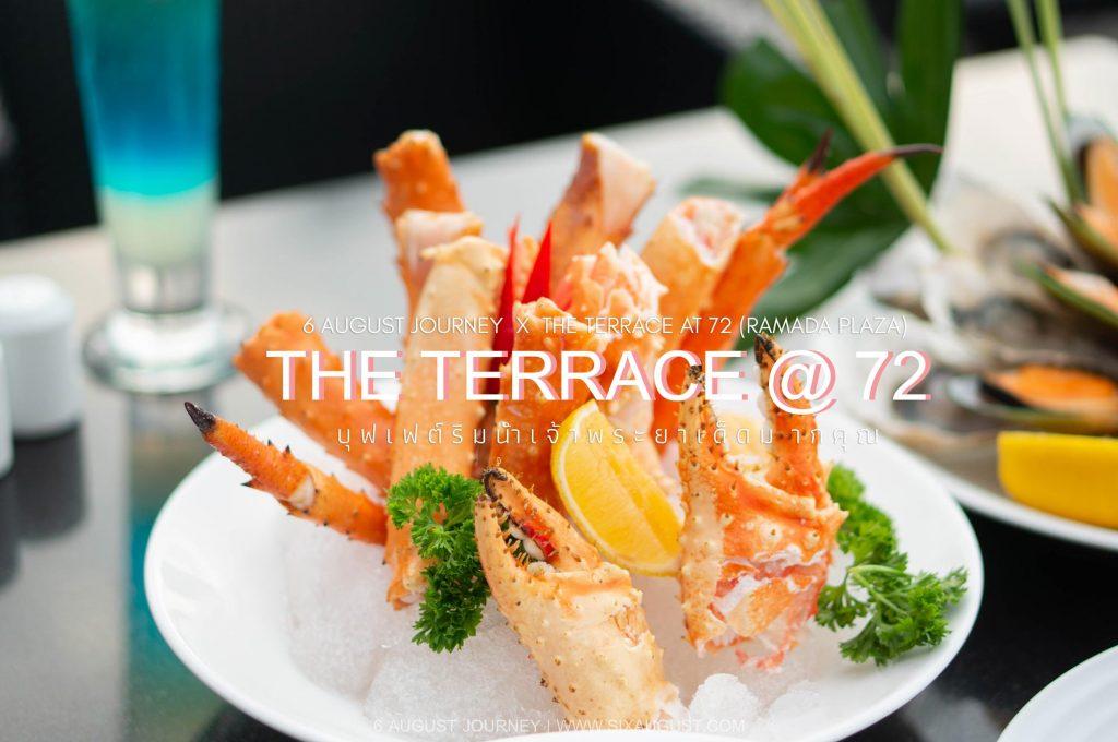 The terrace At 72 | บุฟเฟต์คุ้มๆ ริมแม่น้ำเจ้าพระยา [รีวิว]