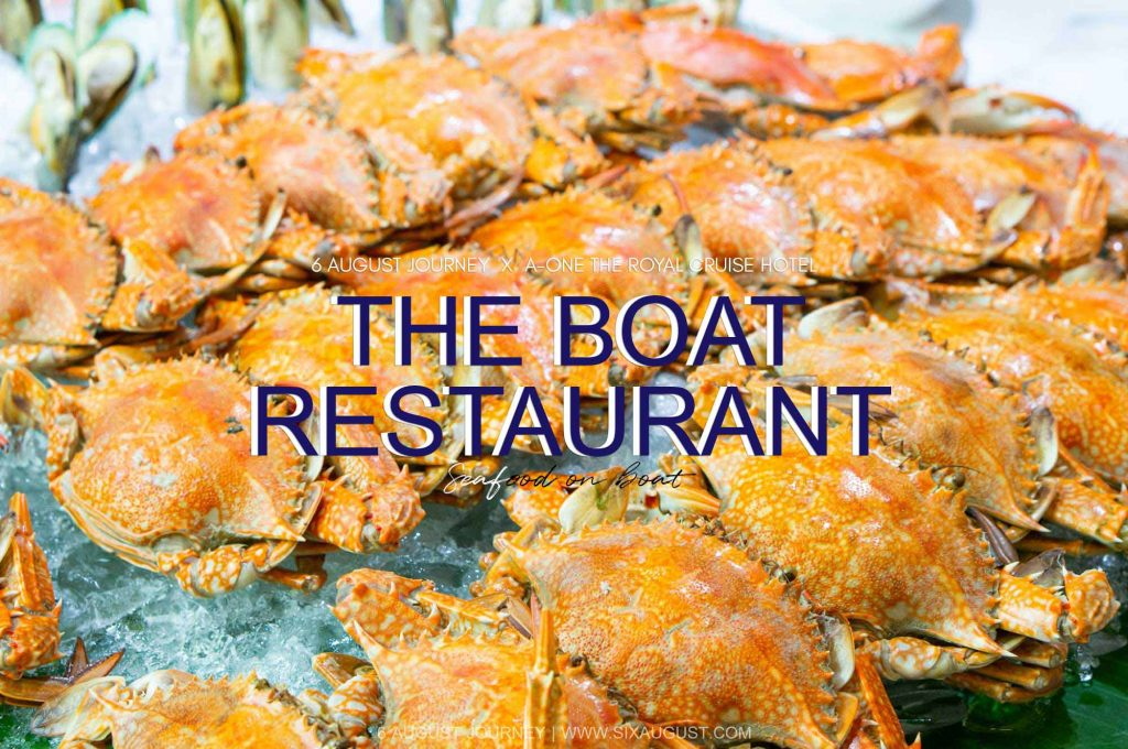 The boat restaurant | บุฟเฟต์ซีฟู้ดพัทยา จัดมาแน่น เติมไม่อั้น [รีวิว]