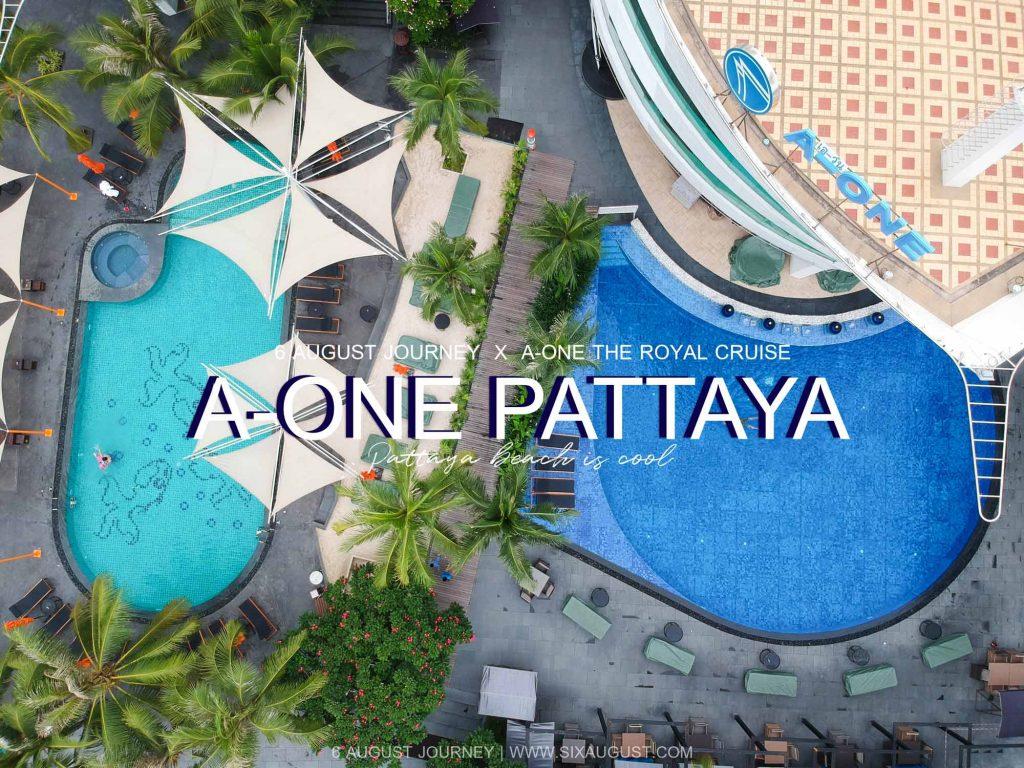 A-One The Royal Cruise Hotel | โรงแรมพัทยา ติดทะเล นะคุณ !!! [รีวิว]