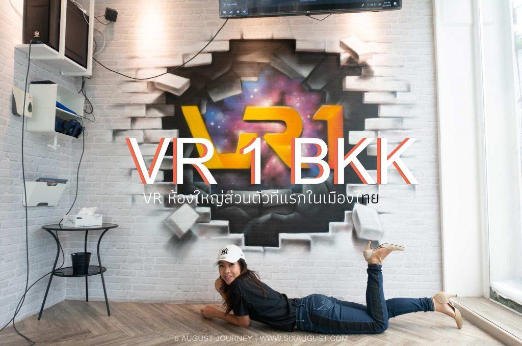 "VR 1 BKK | โลกแห่งเกมส์ VR ห้องใหญ่ส่วนตัว แห่งแรกใน ""เมืองไทย"""
