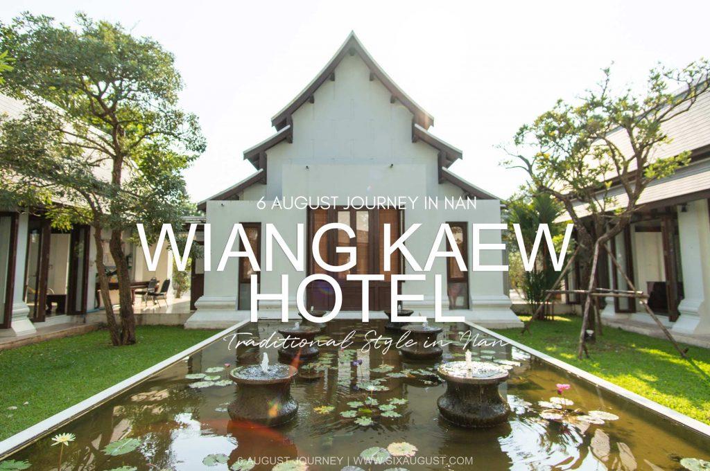 เวียงแก้ว น่าน | โรงแรม Traditional Style ใกล้สนามบินน่านเพียง 10 นาที