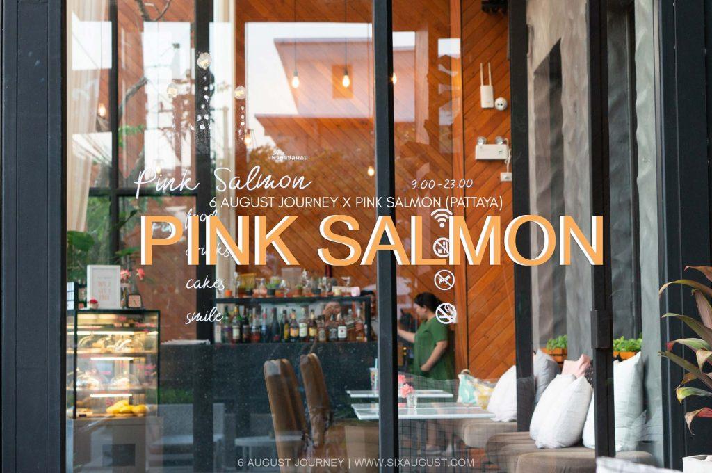 Pink Salmon | ความโฮมเมดที่แสนอบอุ่น ที่มาพัทยาทั้งทีต้องลอง [รีวิว]
