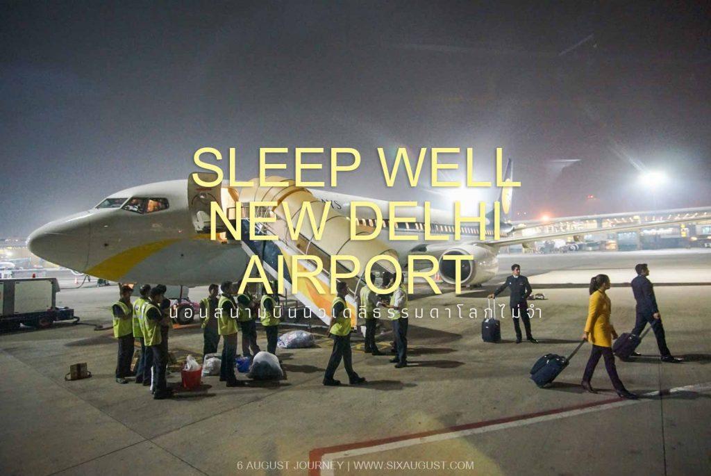 นอนสนามบินนิวเดลีธรรมดาโลกไม่จำ !! [รีวิว 2 Optionsว่าจะนอนตรงไหนดี]