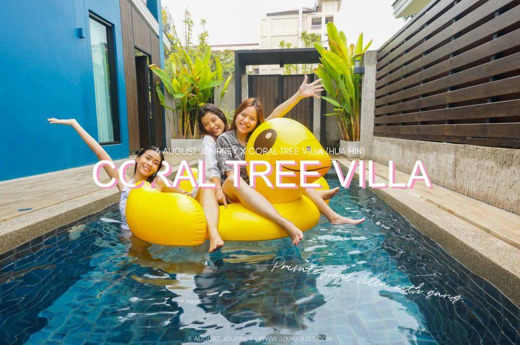 Coral Tree Villa Hua Hin|อีก 1 ในที่พักหัวหิน เหมาะอย่างยิ่งต้องมากับแก๊งเพื่อน