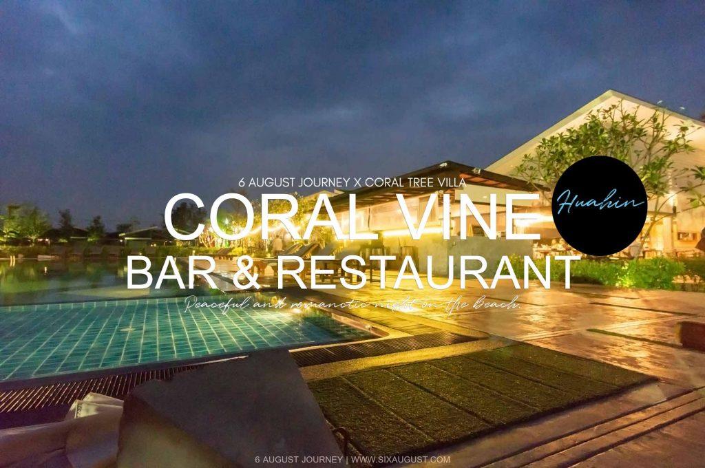 Coral Vine   มาหัวหิน อยากกินอาหารชิลๆแบบโรแมนติค ริมทะเล เชิญที่นี่ (รีวิว)