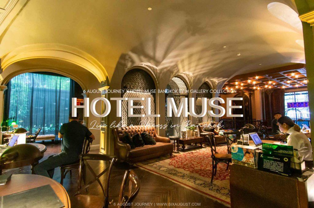 Hotel Muse |บรรยากาศลับๆ ที่สาวๆจะหลงรักในความ Inspired by her (รีวิว)