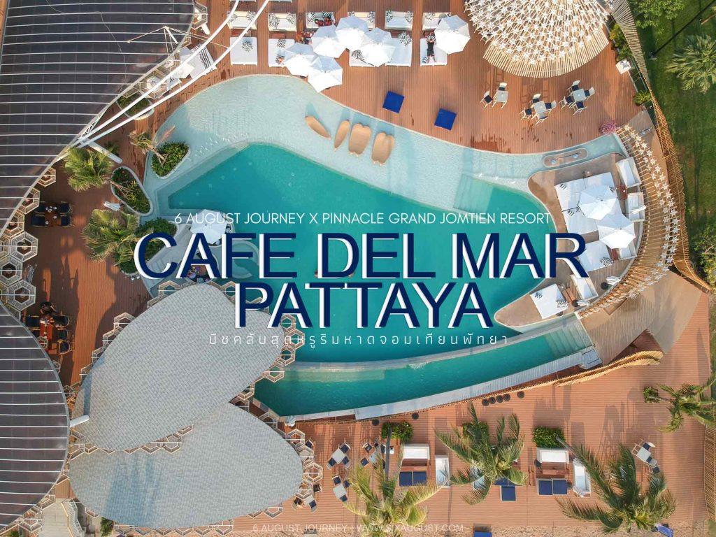 Cafe Del Mar Pattaya | บีชคลับหรู บรรยากาศดีที่หาดจอมเทียนพัทยา [รีวิว]