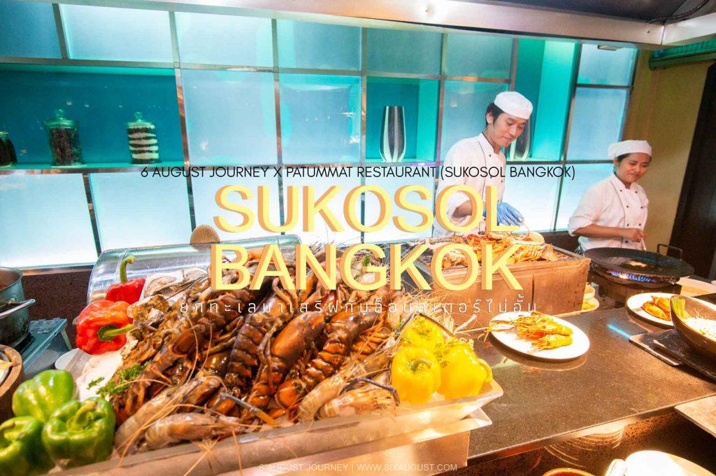 บุฟเฟต์ Sukosol