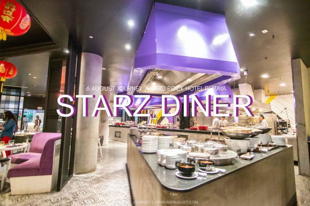 Starz Diner | ดินเนอร์กริลๆ ซีฟู้ดเด็ดๆที่ Hard Rock Hotel Pattaya