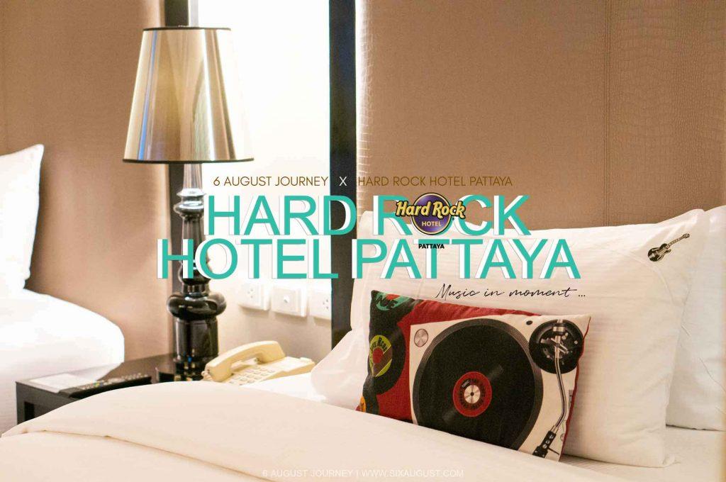 Hard Rock Hotel Pattaya|มีชีวิตชีวาตั้งแต่เที่ยงวันยันเที่ยงคืน (รีวิว)