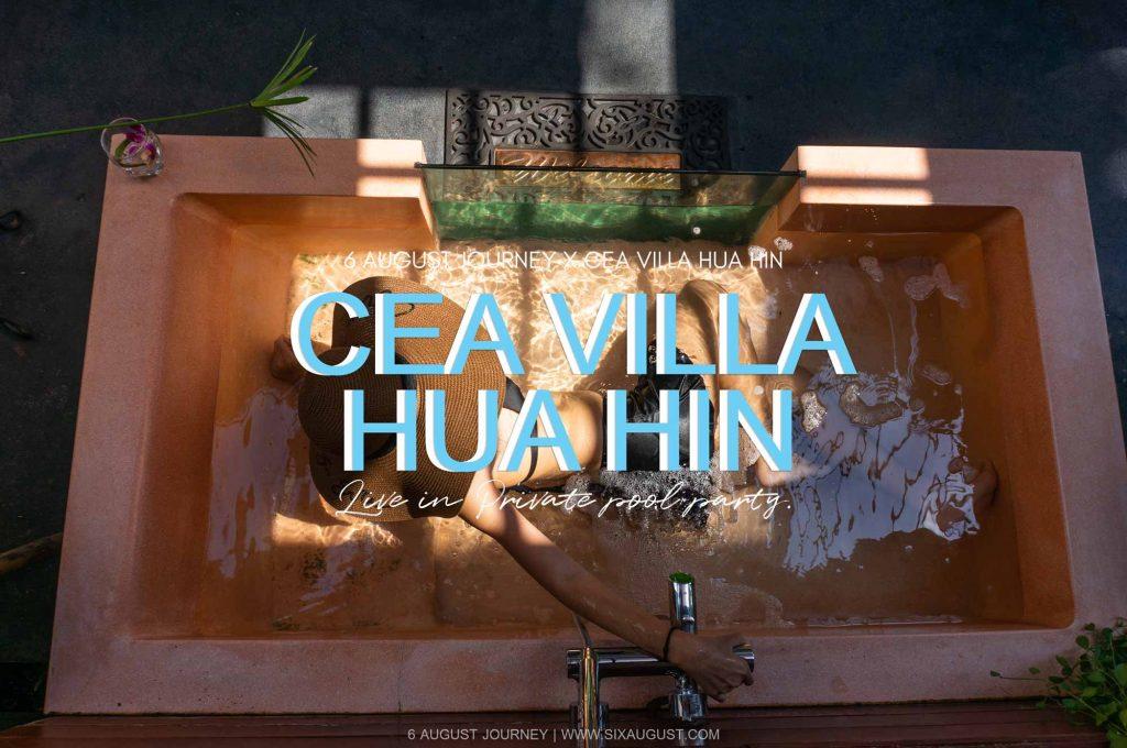 Cea Villa Hua Hin | บรรยากาศชิลๆ ส่วนตัวใกล้กรุง (รีวิว)