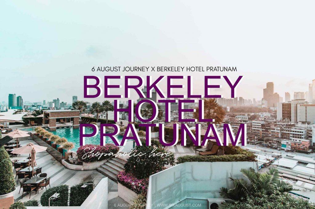 Berkeley Hotel Pratunam | กิน ช็อป พัก กลางใจเมืองที่นี่ที่เดียวจบ [รีวิว]