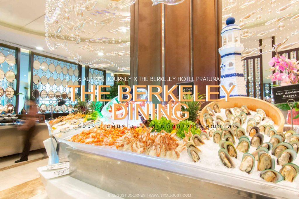 The Berkeley Dining | บุฟเฟต์ซีฟู้ดยักษ์ ใจกลางกรุงเทพ คุณภาพดี [รีวิว]