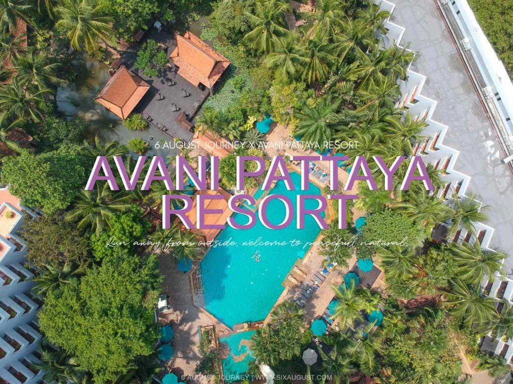 Avani Pattaya Resort |ธรรมชาติ สงบ ท่ามกลางความคึกคักของพัทยา