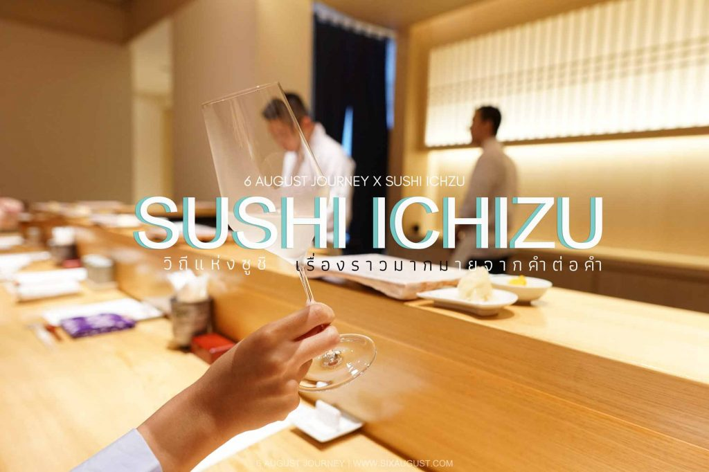 Sushi Ichizu | อีกหนึ่งสุดยอดโอมากาเสะในตำนาน ที่ไม่ต้องบินไกลถึงญี่ปุ่น